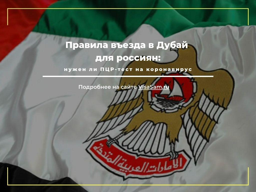 Новые правила въезда в Дубай для россиян с 31 января 2021 года