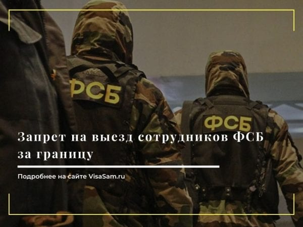 Запрет на выезд сотрудников ФСБ за границу