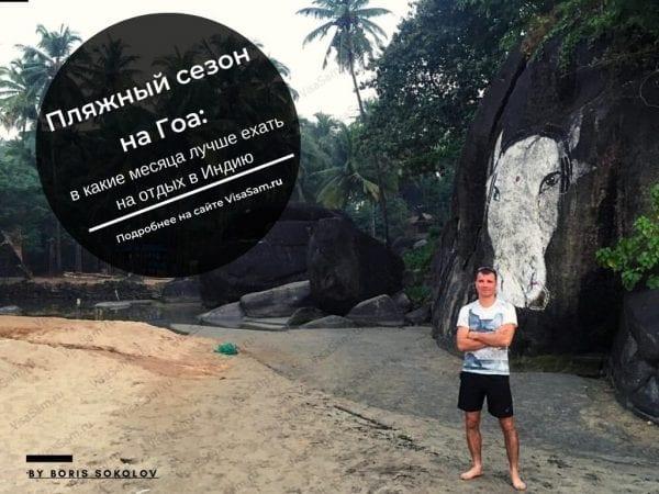Пляжный сезон на Гоа по месяцам: когда лучше отдыхать, сезон дождей