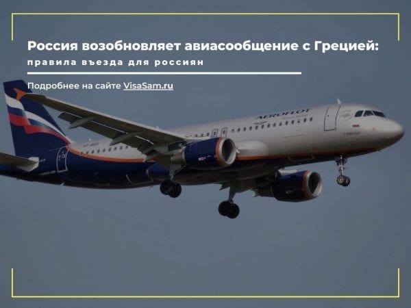 Россия возобновляет авиасообщение с Грецией  из Москвы