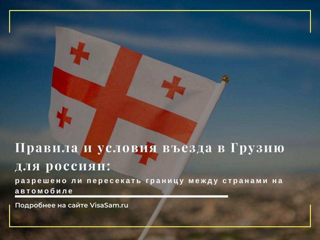 Правила въезда в Грузию из России в 2021 году