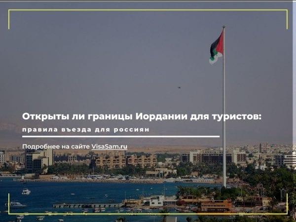 Открыты ли границы Иордании для туристов из России : правила въезда для россиян