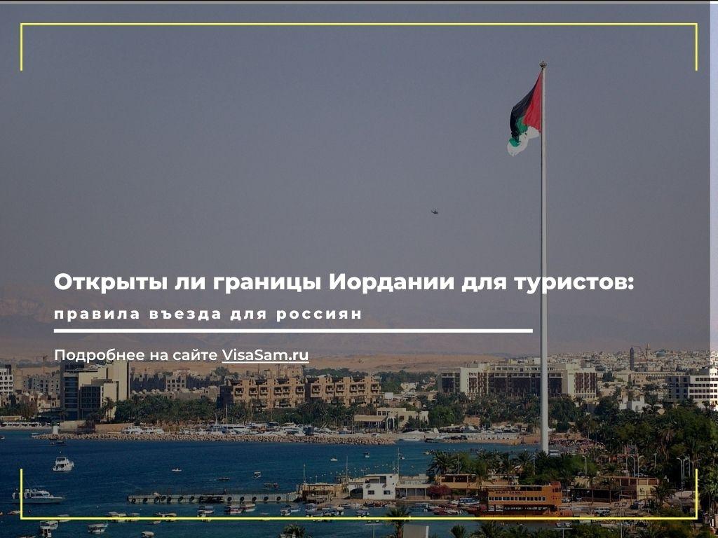 Граница Иордании открыта для российских туристов в 2021 году