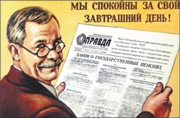 Размер средней пенсии в СССР по годам: когда появились, платили ли работающим пенсионерам