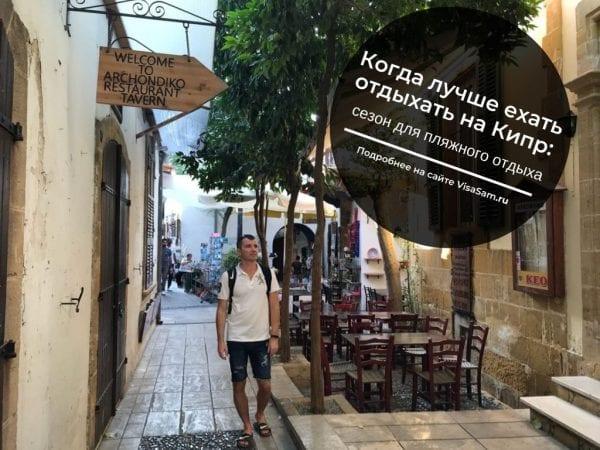 Когда лучше ехать отдыхать на Кипр : погода и температура воды по месяцам