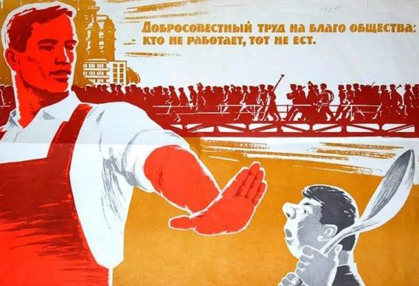 Работа в СССР