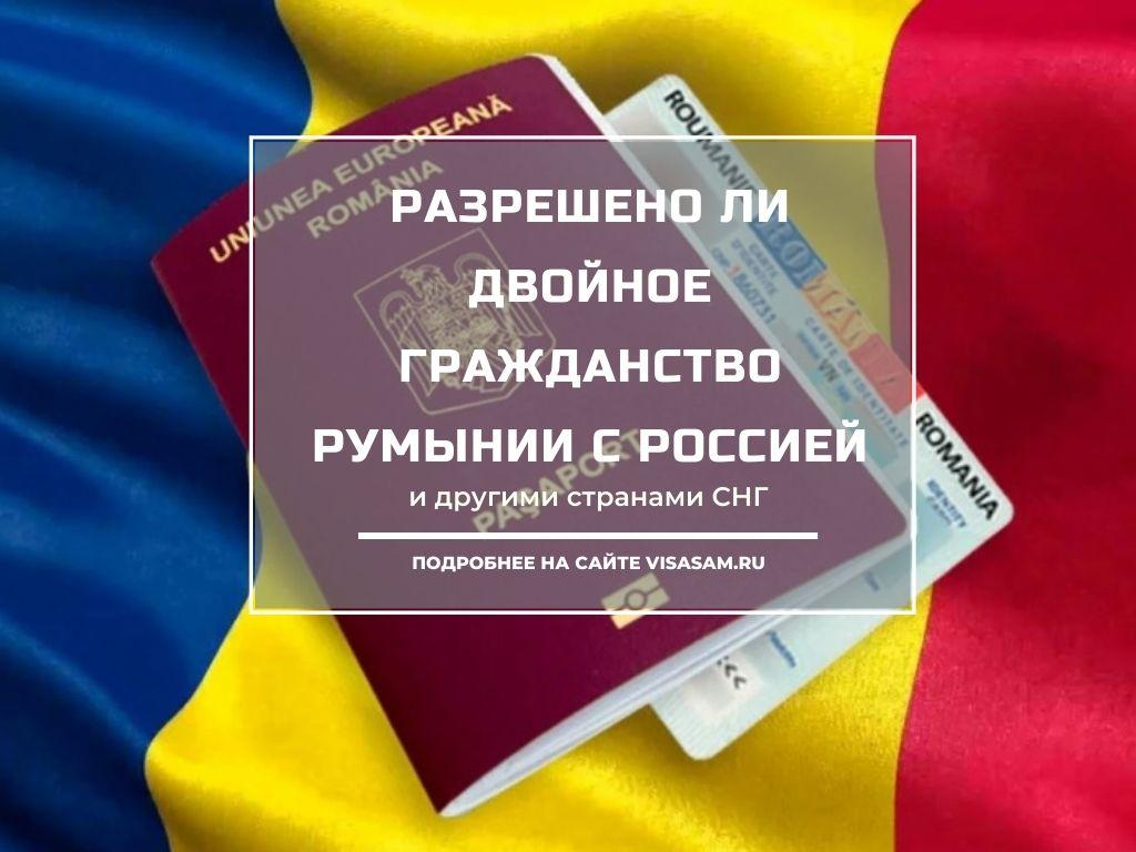 Двойное гражданство в Румынии