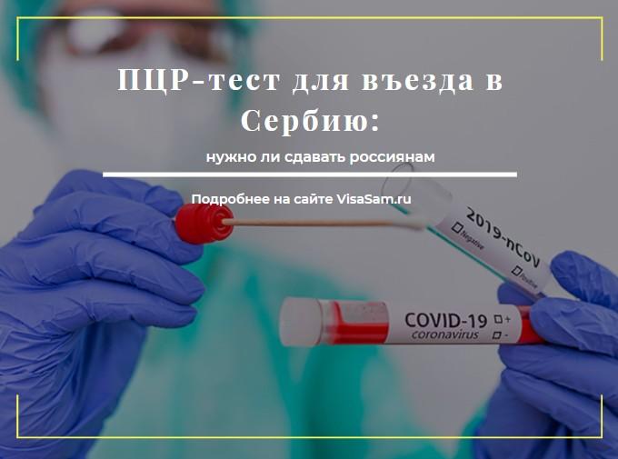Нужен ли ПЦР-тест на коронавирус в Сербию : правила въезда