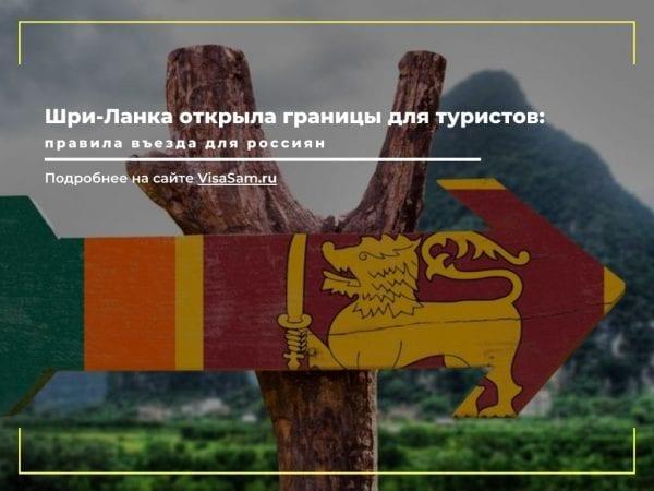 Открытие границ Шри-Ланки для туристов из России : возобновление международного авиасообщения