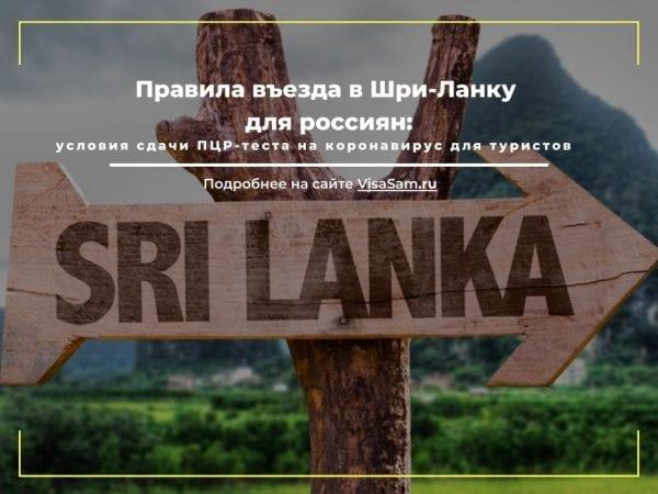 Правила въезда в Шри-Ланку для россиян