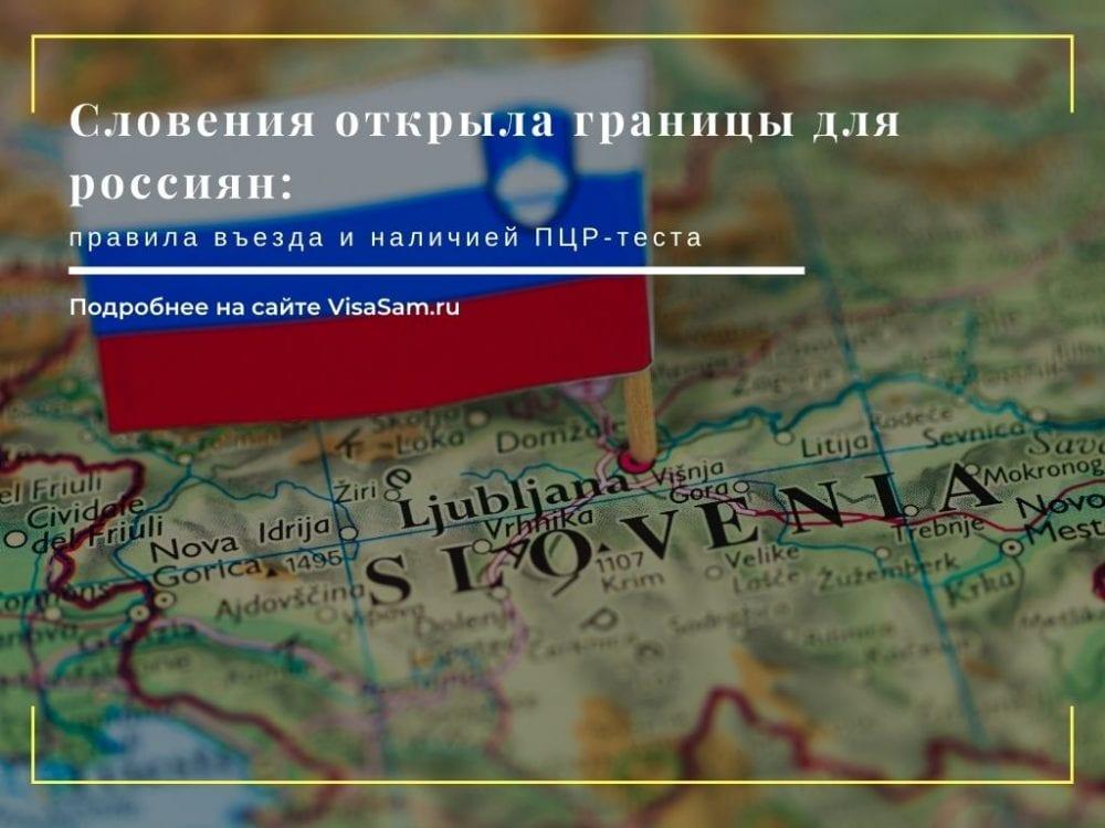 Словения открыла границы для россиян с 13 февраля 2021 года: когда разрешат въезд туристам