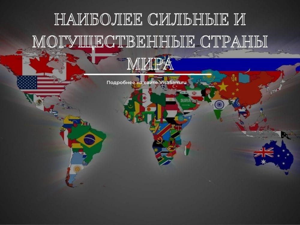 Могущественные страны мира