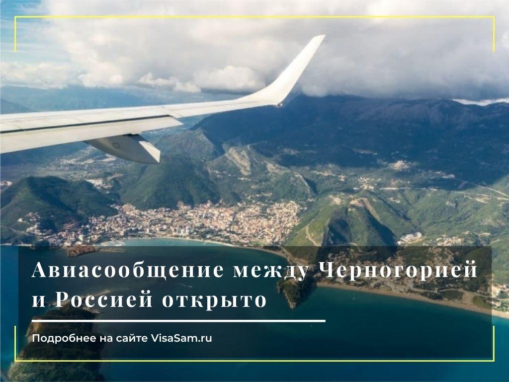 Авиасообщение между Россией и Черногорией в 2021 году