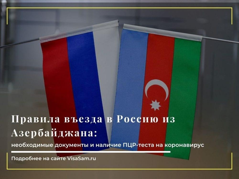 Правила въезда в Россию из Азербайджана