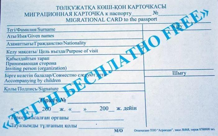 Миграционная карта Казахстана