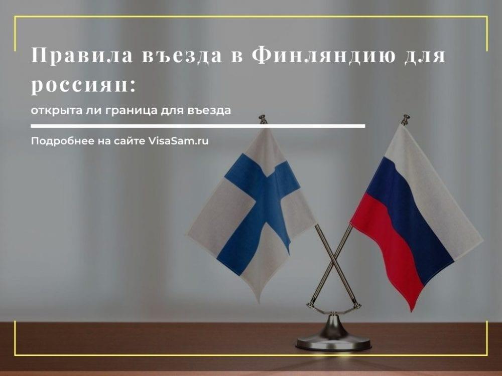 Правила въезда в Финляндию для россиян : открыта ли граница для въезда
