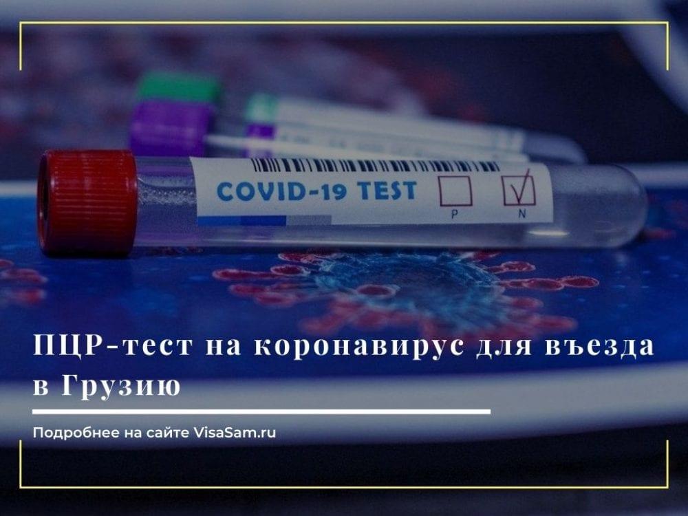 ПЦР-тест на коронавирус для въезда в Грузию