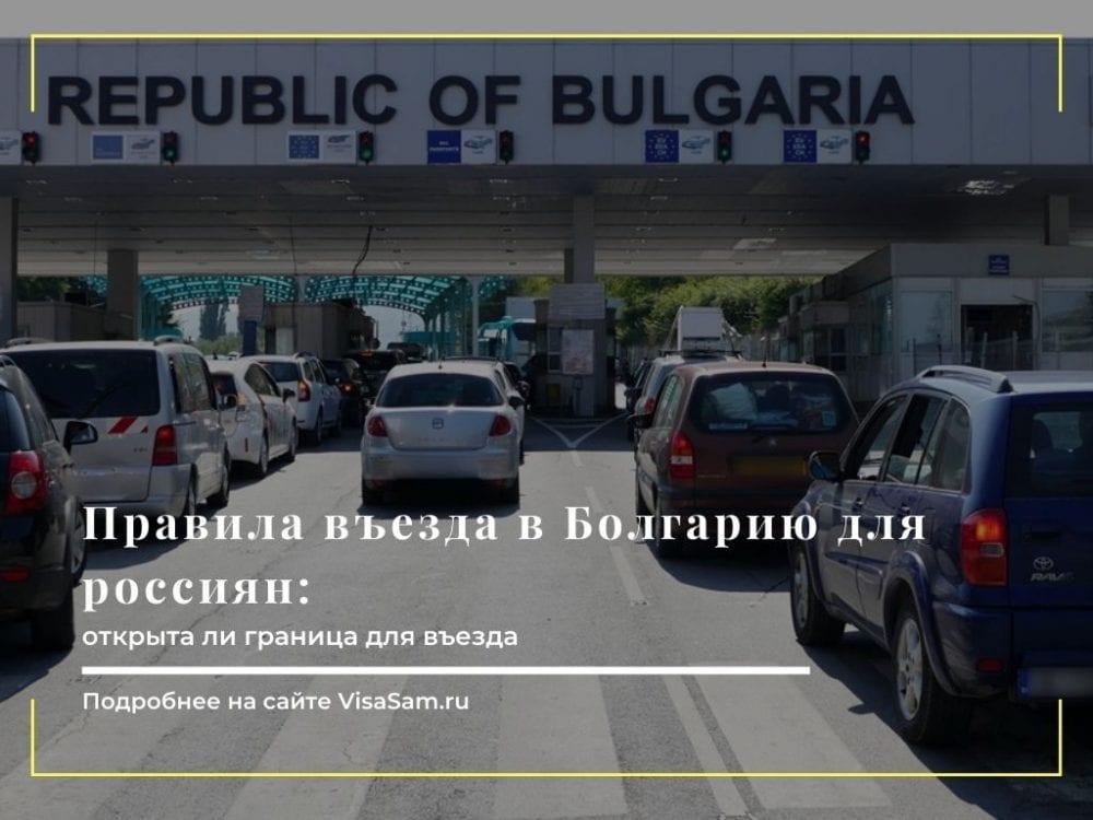 Правила въезда в Болгарию для россиян : открыта ли граница из-за коронавируса