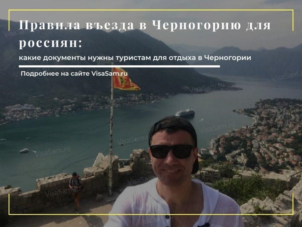 Правила въезда в Черногорию для россиян