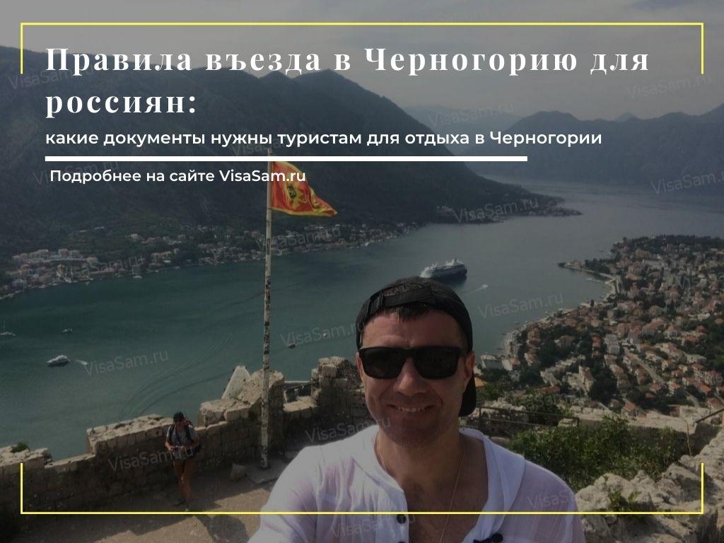 Правила въезда в Черногорию с 11 сентября 2021 года