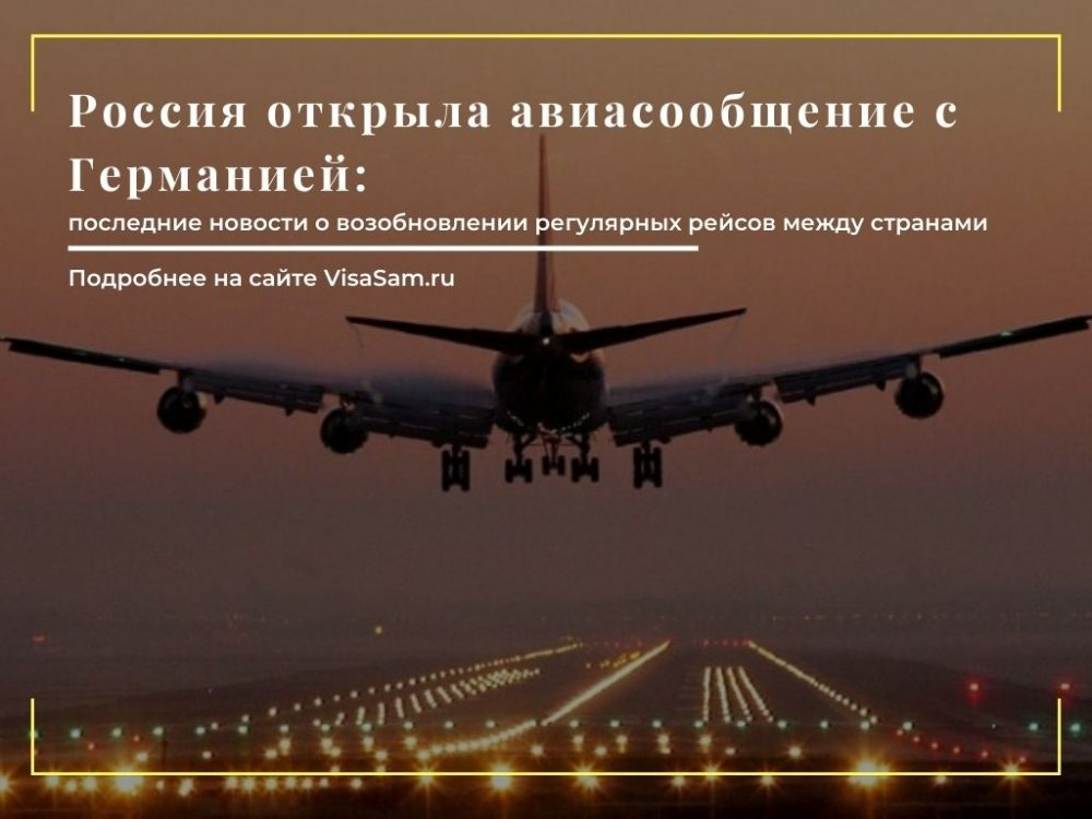 Россия открыла авиасообщение с Германией : последние новости от 26 марта