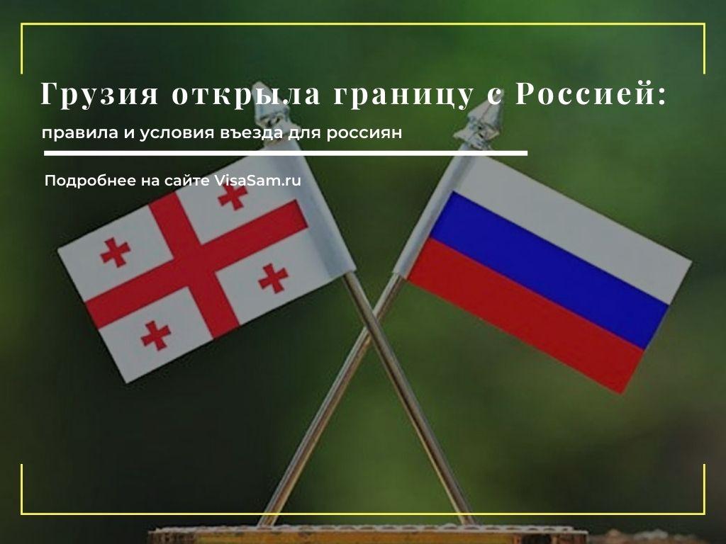 Грузия открыла границу для россиян: условия въезда с 1 марта 2021 года