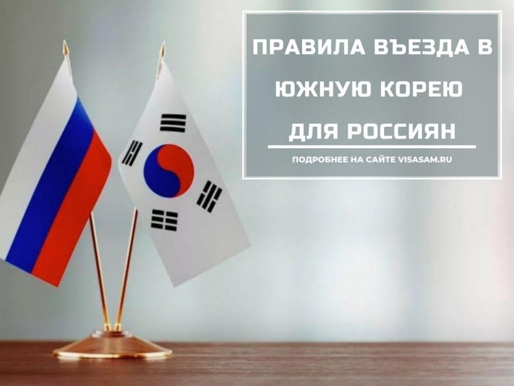 Правила въезда в Южную Корею для россиян