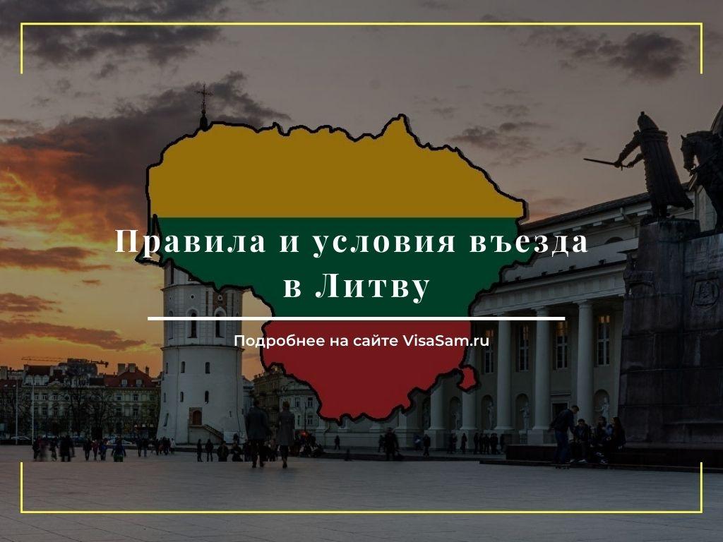 Правила въезда в Литву из России в 2021 году