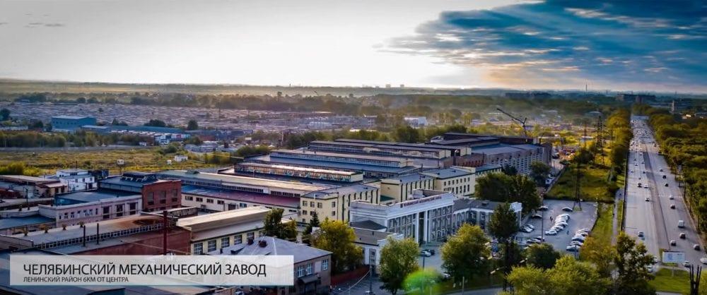 Челябинский механический завод