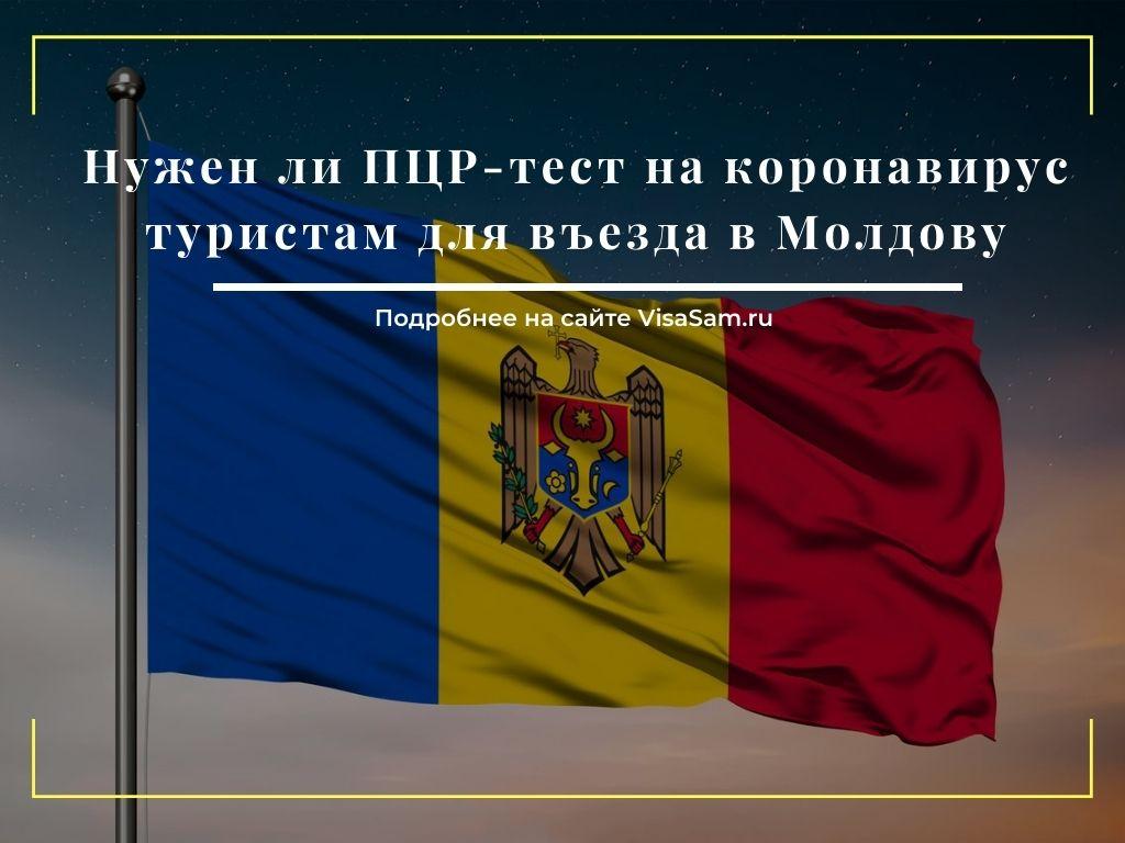 ПЦР-тест при въезде в Молдову в 2021 году