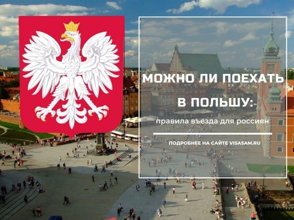 Можно ли поехать в Польшу сейчас: правила въезда  для россиян и белорусов