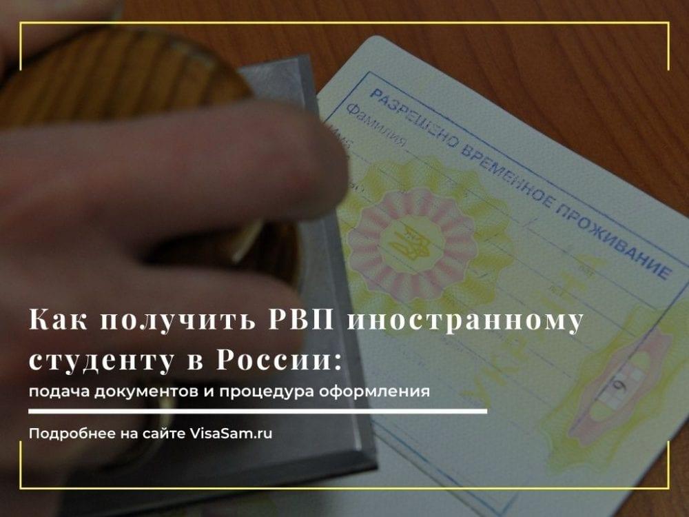 Как получить РВП иностранному студенту в России