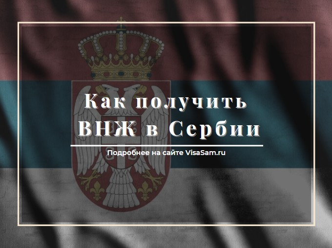 Вид на жительство в Сербии