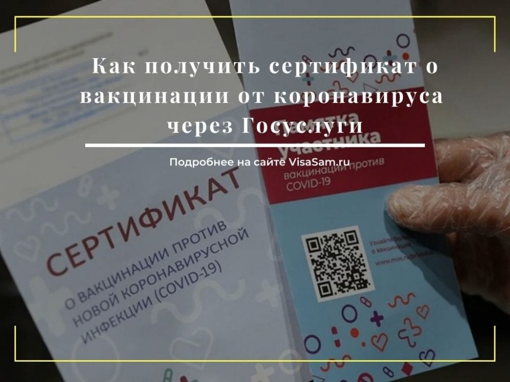 Как получить сертификат о вакцинации от коронавируса через Госуслуги
