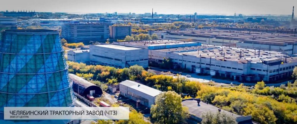 Челябинский тракторный завод