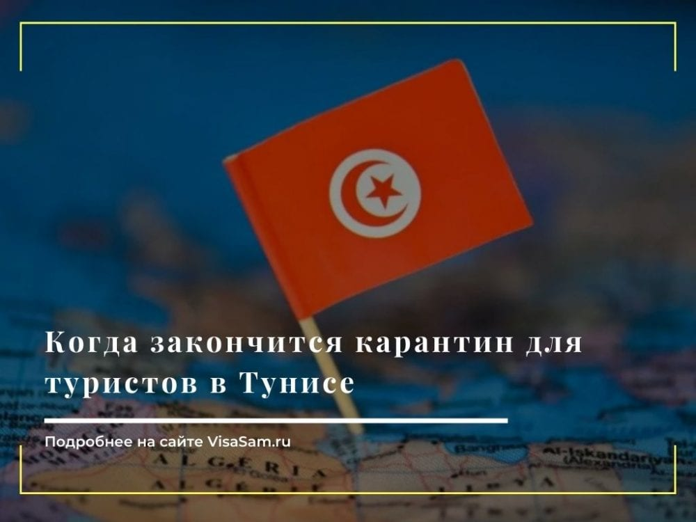 Карантин в Тунисе для туристов : когда закончится