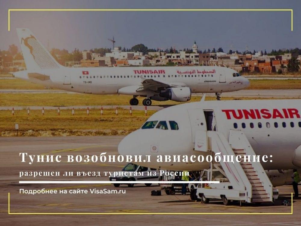 Тунис возобновил авиасообщение : открыто ли с Россией