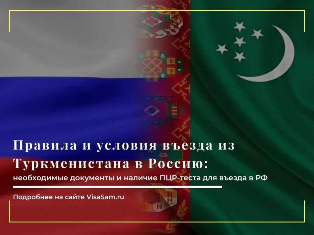 Правила въезда граждан Туркменистана в Россию