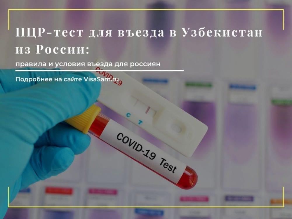 ПЦР-тест для въезда в Узбекистан из России