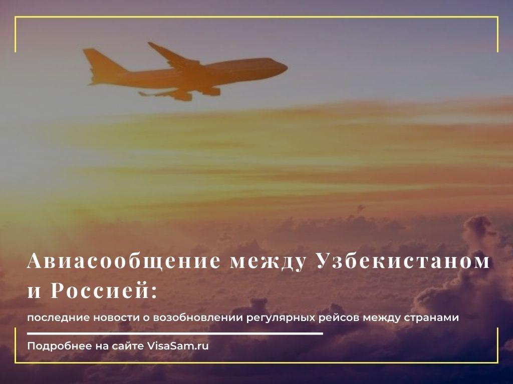 Авиасообщение между Россией и Узбекистаном в 2021 году