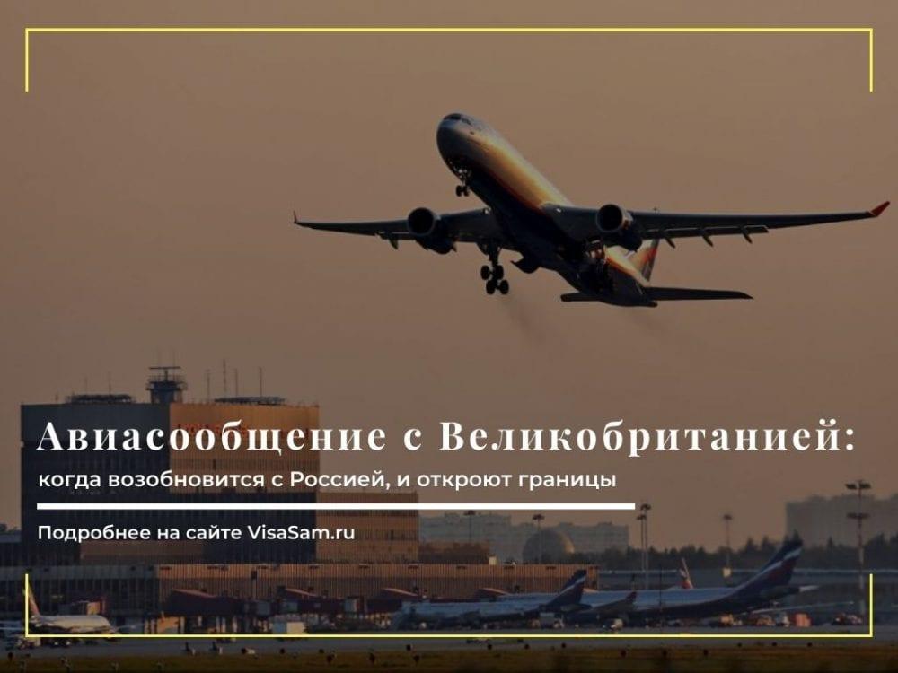 Авиасообщение с Великобританией : последние новости об открытии и возобновлению с Россией
