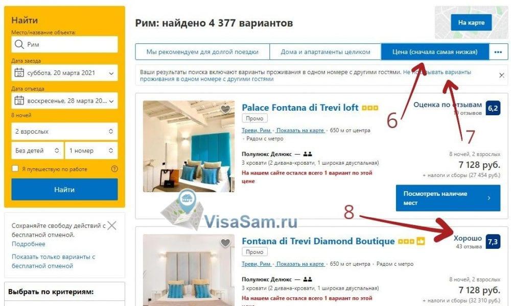 Как и где забронировать отель самостоятельно : booking и другие сайты на русском языке