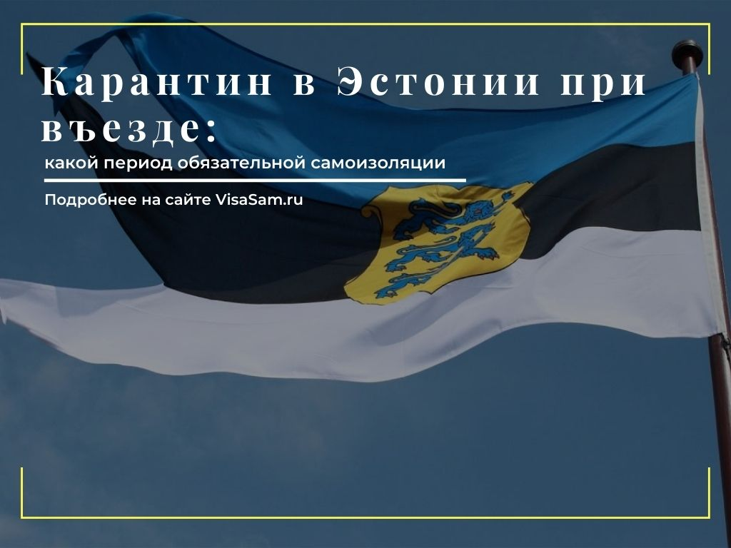 Карантин в Эстонии для въезжающих в 2021 году