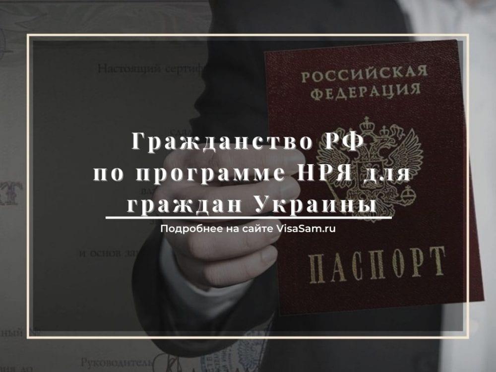 НРЯ для граждан Украины