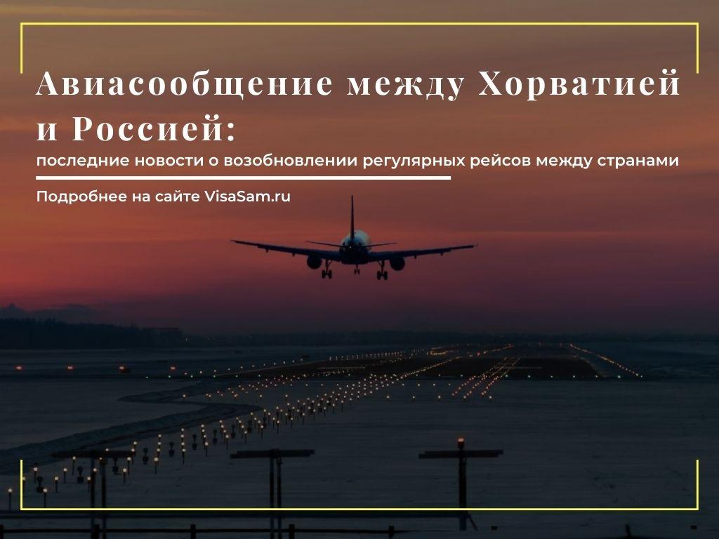 Возобновление авиасообщения между Россией и Хорватией в 2021 году