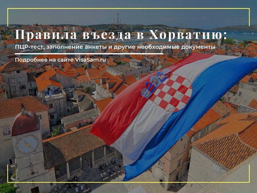 Правила въезда в Хорватию в 2021 году