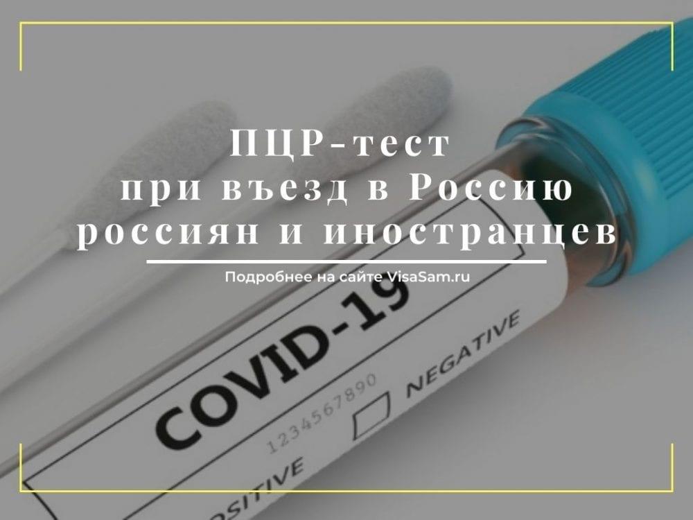 Тест для въезда в Россию