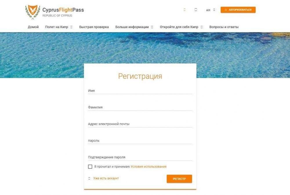 Регистрация на сайте Cyprus Flight Pass
