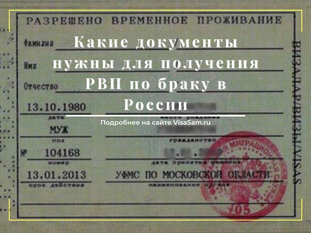 Перечень документов для оформления РВП по браку
