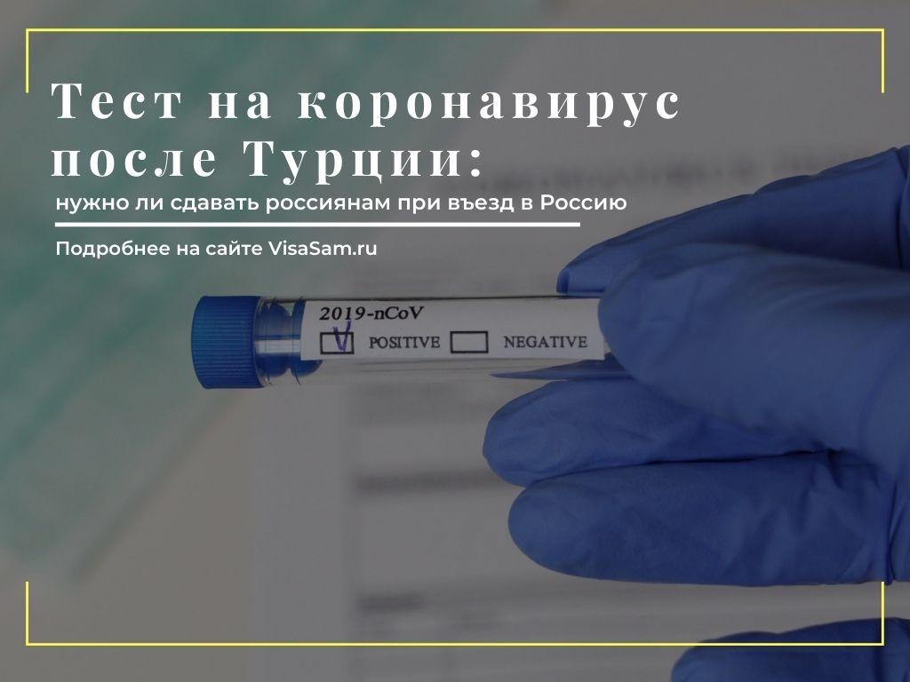 Тест на коронавирус после поездки в Турцию